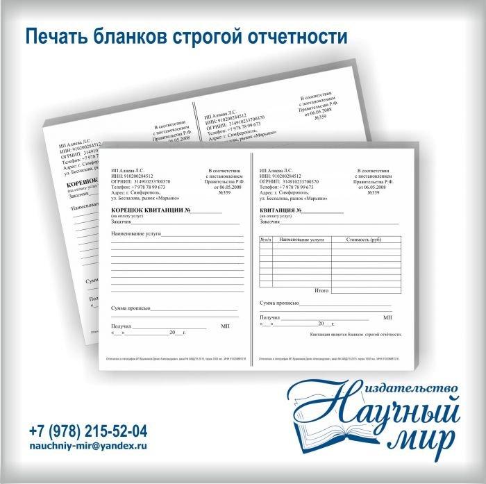 Печать бланков строгой отчетности офсет