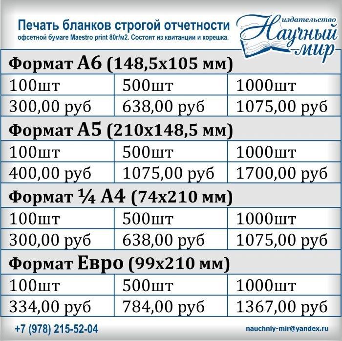БСО офсетная бумага Maestro print 80г цена
