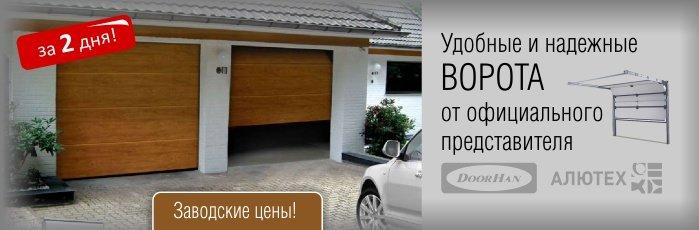 ворота симферополь вдома