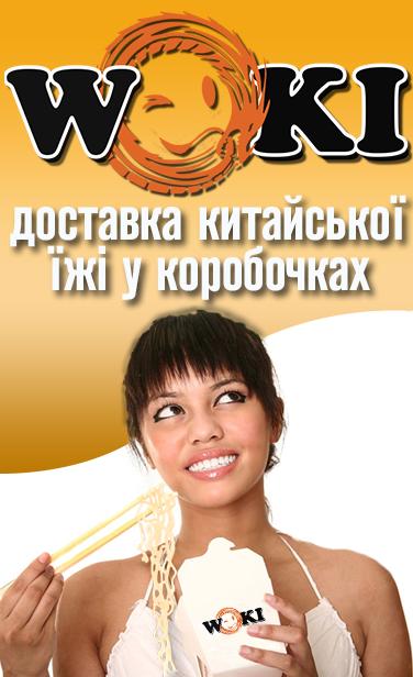 банер Woki