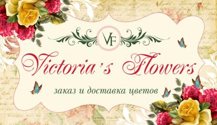 Цветы Сату.лого
