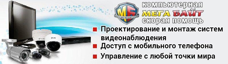 megabite_800x224