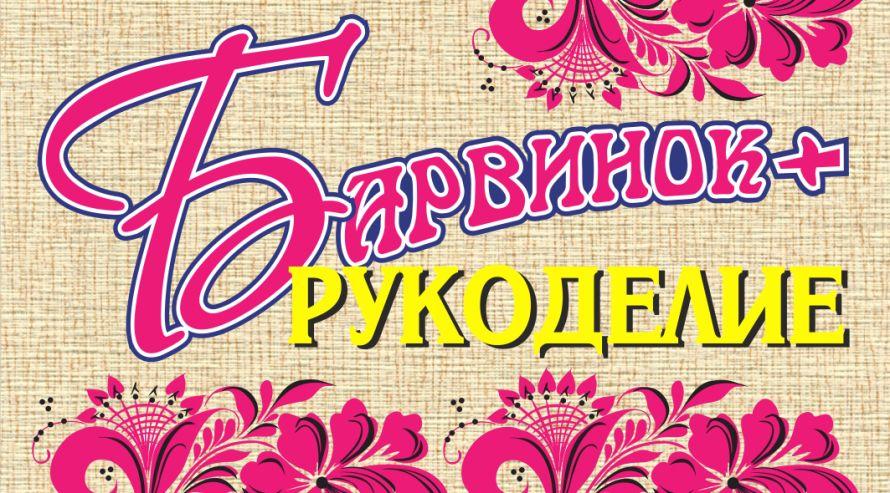 Барвинок 2