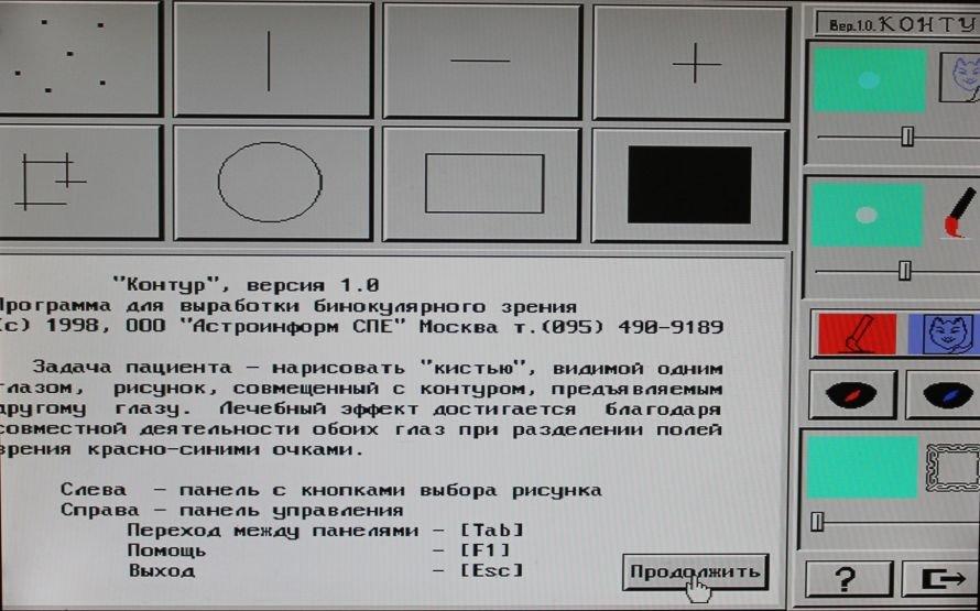 Программы для коррекции зрения, фото-5