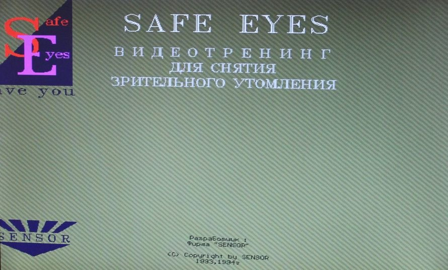Программы для коррекции зрения, фото-2