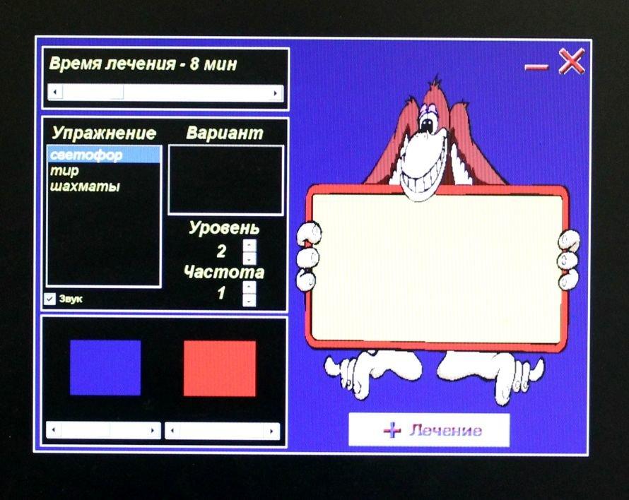 Программы для коррекции зрения, фото-4