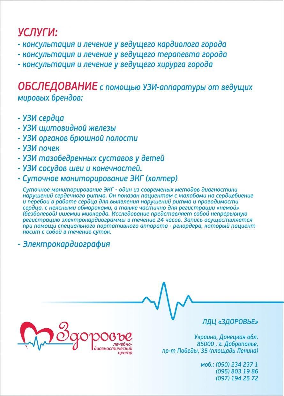 Папка3_Здоровье
