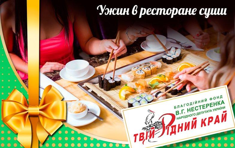 ужин-в-ресторане-суши