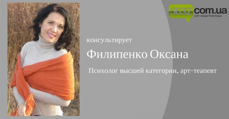 Консультация психолога в Павлограде