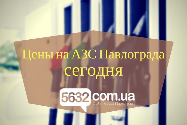 Цены на АЗС Павлограда