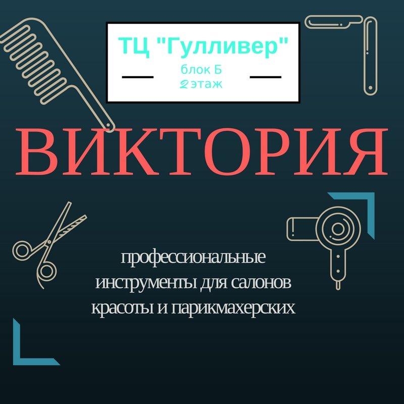 Реклама Виктория (1)