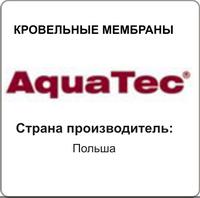 Кровельные мембраны AquaTec