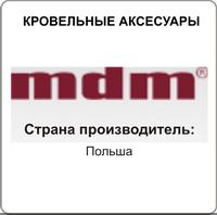 Кровельные аксессуары MDM