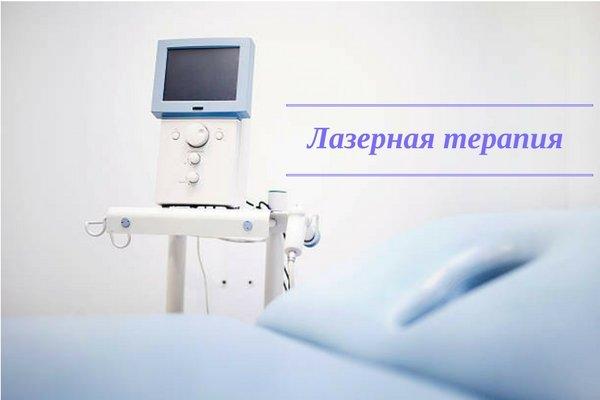 Лазерная терапия в Павлограде